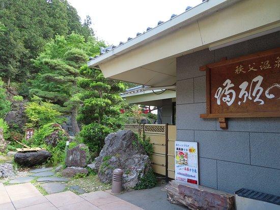 Chichibu Onsen Mangannoyu: 正面玄関脇の風景。