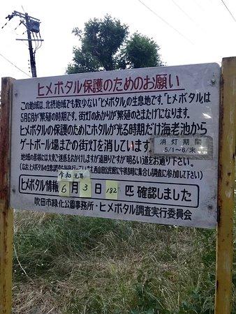 Yamada Nishi Park