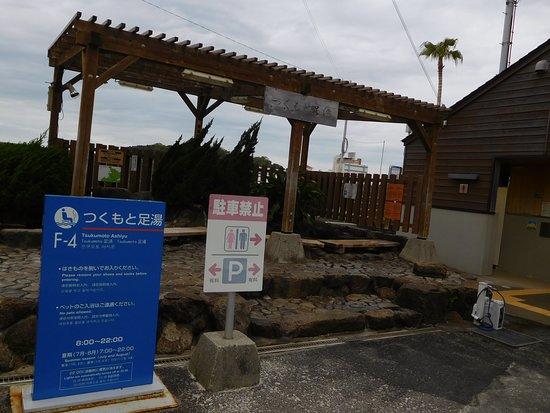 Tsukumoto Ashiyu: つくもと足湯