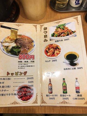 マーラー牛肉麺とよだれ鶏