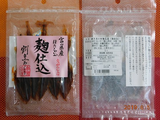 富山県産ホテルイカ(干物) 麹仕込 割烹あらき製
