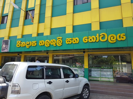 "Warakapola, ศรีลังกา: The signage reads ""Jinadasa Thalaguli and Hotel"""