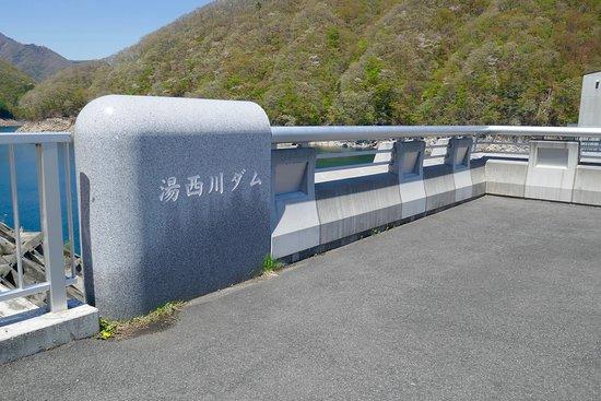 重力式コンクリートダムの迫力 - Photo de Yunishikawa Dam, Nikko ...