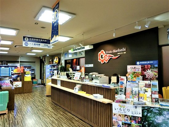 Maebashi Station Tourist Information Center