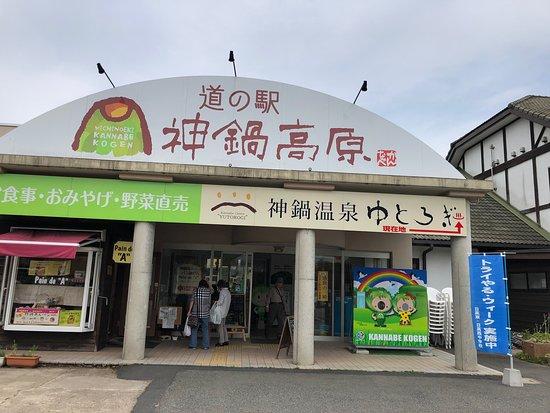 Michi-no-Eki Kannabe Kogen
