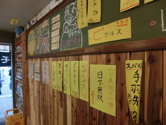 Taishu Sakaba Suzuran Store: 店内メニュー