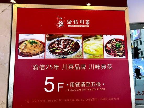 Yuxin Sichuan Dish: 看板
