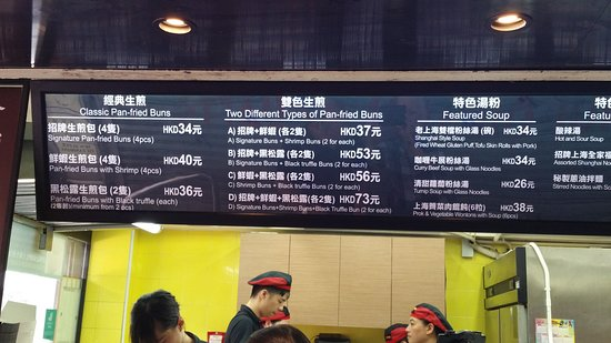 Cheung Hing Kee Shanghai Pan-fried Buns Lock Road : Menu