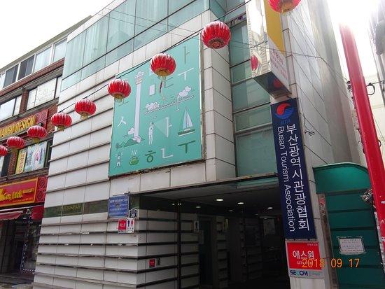 釜山観光案内所