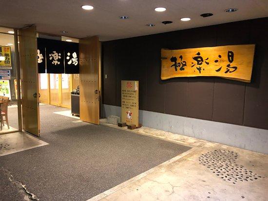 Gokurakuyu Nara