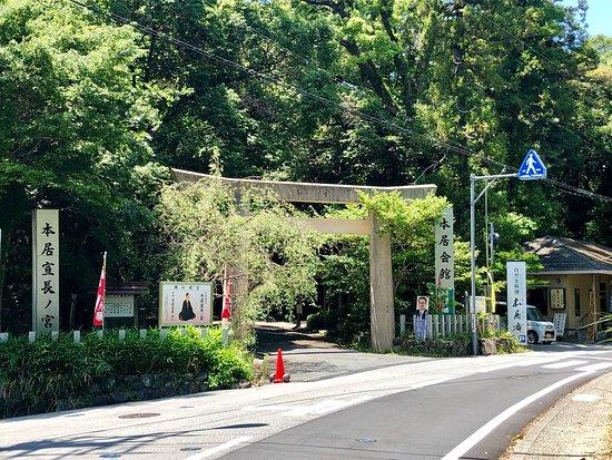 Motoori Norinaga no Miya Shrine