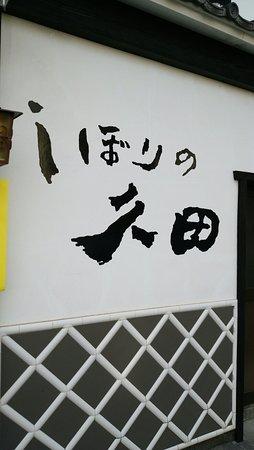 Arimatsu Shibori Hisada