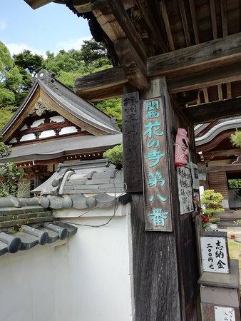 Oshoji Temple