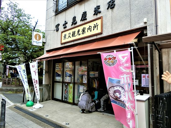Shibamata Tourist Information Center