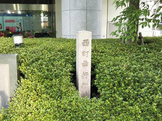 Nishimachi Bugyosho