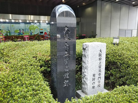 The Monument of Osaka Prefectural Trade Vocational School Birthplace