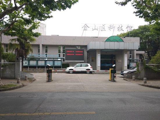 JinShanQu KeJiGuan