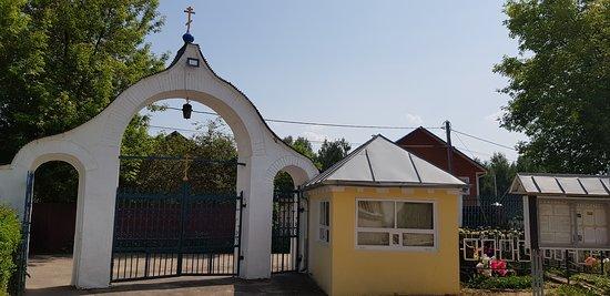 Kudinovo, Rusia: Покровский храм села Кудиново, 8 июня 2019 года