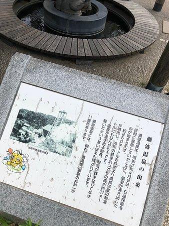 Senami Onsen Fuyuto Park