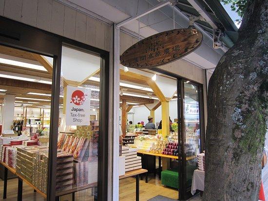 Asama Kogen Nojo Shop