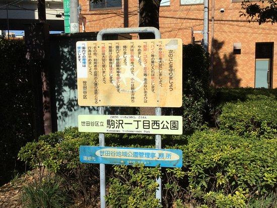 Komazawa 1-chome Nishi Park