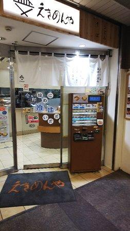 Eki Menya Yokohama Foto