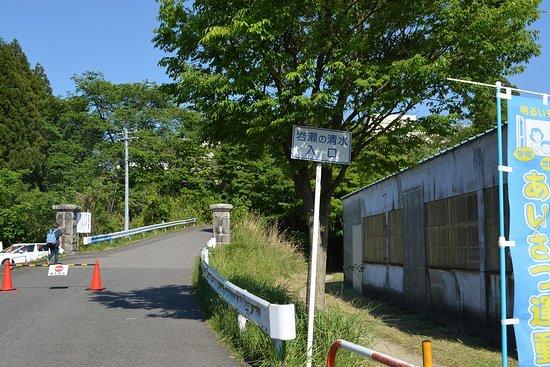 Iwase no Shimizu