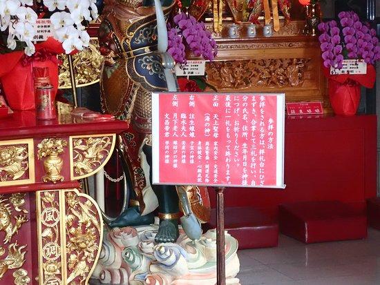 Ma Zhu Miao: 参拝方法が表記されてました