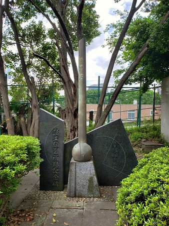 Shoko Denshujo Trace Monument  and Army Artillery Technology School Trace