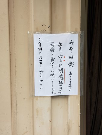Genkaku-ji Temple: みそ田楽がふるまわれていました