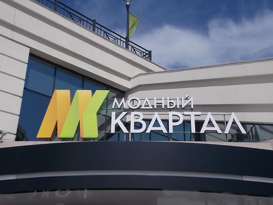 Shopping Mall Modny Kvartal, Irkutsk, Russia. Located in the 130 Kvartal District. We are about to go inside.