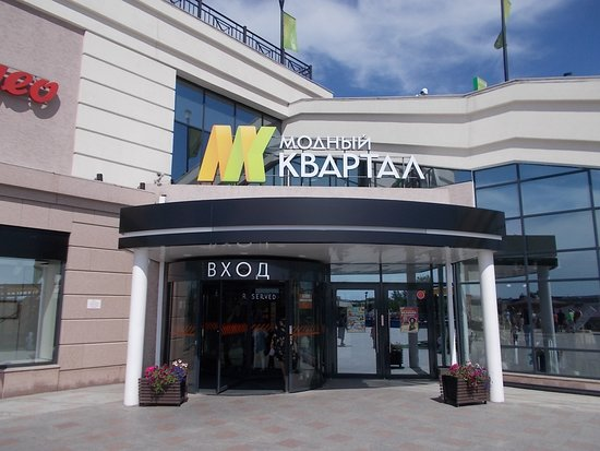 Shopping Mall Modny Kvartal, Irkutsk, Russia. Located in the 130 Kvartal District. The main entrance.