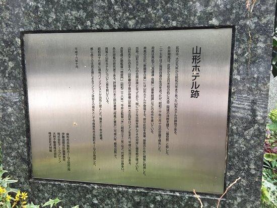 The Site of  Yamagata Hotel: 説明書き