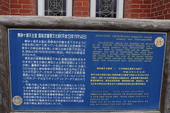 Aosagaura Church: 教会の案内板