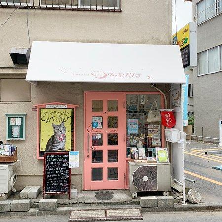 Suginami, اليابان: getlstd_property_photo