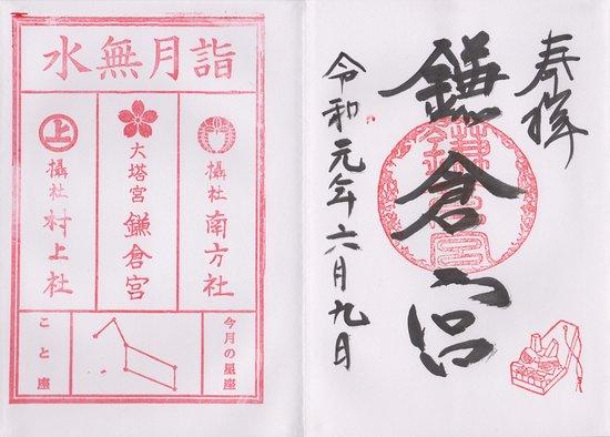 Shrine of Kamakuragu: 水無月詣限定御朱印