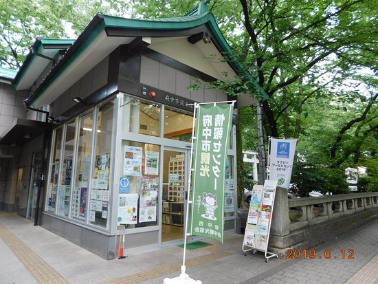 Fuchu City Tourist Information Centetr