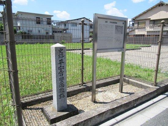 The Site of Heian Kyuburakuden
