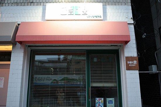 방학천 문화 예술 거리 전경