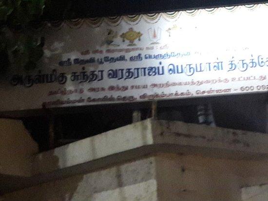 Sri Sundara Varadaraja Perumal Temple