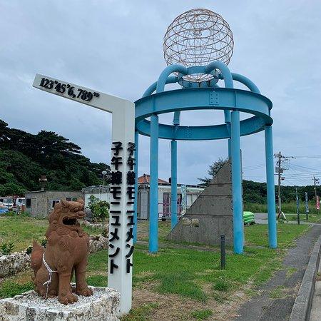 Shigosen Monument