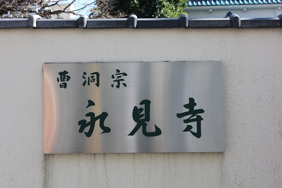 Eiken-ji Temple