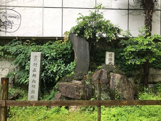 The Site of Meijitenno Gyozaisho Mukaitate