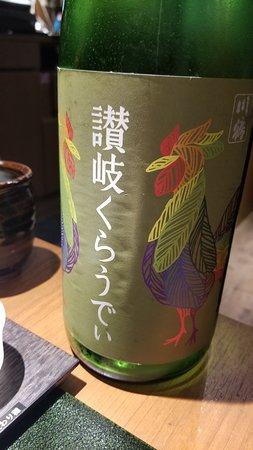 Uwanosora: 日本酒(讃岐くらうでぃ)