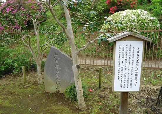 Dainihonshi Kanseinochi Monument