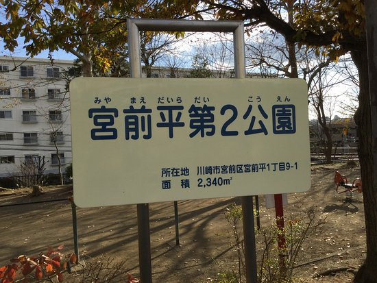 Miyamaedaira Dai 2 Park
