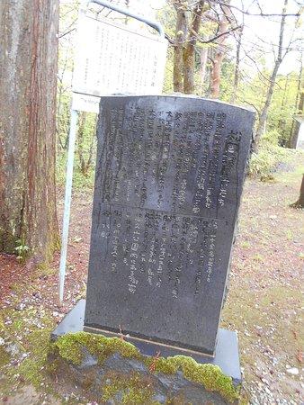 Monument of Yuzuru Matsuoka