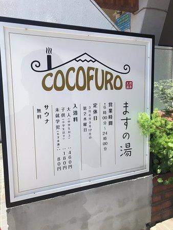 Cocofuro Masu no yu