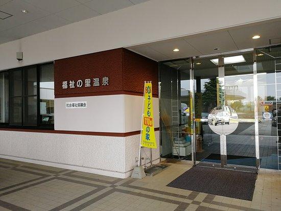 Fukushinosato Onsen