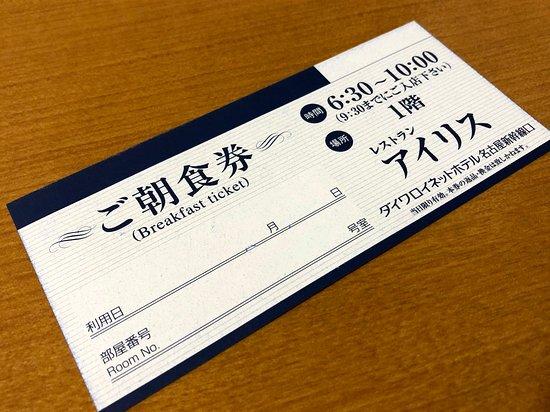 Daiwa Roynet Hotel Nagoya Shinkansenguchi: 朝食チケット